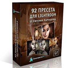 LR色调预设:92 Lightroom Presets by Eugene Kartashov